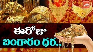Gold Rate Today in Telugu | Gold Prices Today in India | 24-08-2019 | Telangana | AP