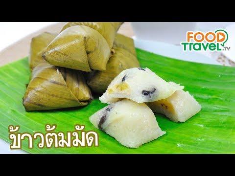 ข้าวต้มมัด ข้าวต้มมัดไส้กล้วย   FoodTravel ทำขนมไทย - วันที่ 15 Sep 2018