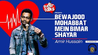 Bimar Shayar | Amir Hussain | Urdu Poetry | SuperTalks Open Mic Delhi | Season 1 Episode 3