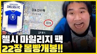 첼시마일리지 1540만원 어치 구매완료!! 22장 몸빵개봉!! 피파4