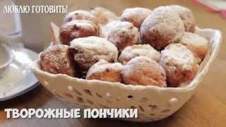 Творожные пончики - рецепт приготовления
