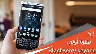 استعراض للهاتف المحمول BlackBerry Keyone