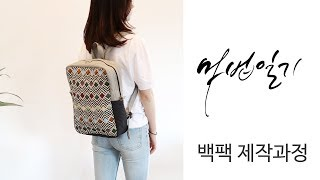 backpack Making/Sewing bag tut…