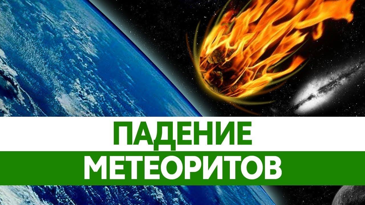 АСТЕРОИДЫ И МЕТЕОРИТЫ. Чем опасно падение метеоритов на Землю?