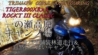 【motovlog】一の瀬高原キャンプ場!TIGER800XRxでキャンプツーリング! thumbnail