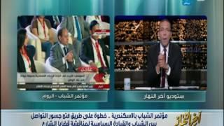 اخر النهار - خالد صلاح : نكاد الان رغم كل المعناة الاقتصادية لا تزال الدولة باقية ولها انجاز