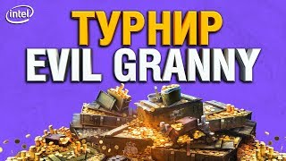 Турнир От EviL GrannY (при поддержке Intel)