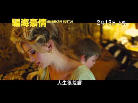騙海豪情 (American Hustle)電影預告