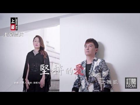 【首播】張秀卿vs莊振凱-堅持的愛(官方完整版MV) HD