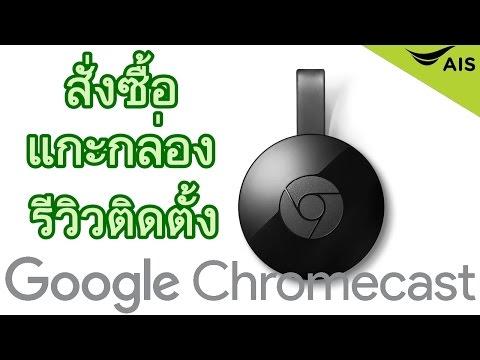 แกะกล่อง+รีวิวติดตั้ง Google Chromecast จาก AIS