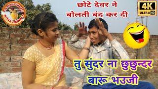 Comedy video||तू सुंदर ना छूछुन्दर बारू भउजी||Avinash nishu,priti raj