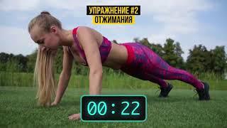 4 Минутная Тренировка, Которая Заменит Час Фитнеса в Спортзале