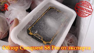 Смартфон Conquest S8 Pro (обзор, тест, испытание)