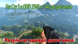 Проба ( Far Cry 3 (QHD 2560 х 1440 разрешение ) Результат удивил даже меня!!!