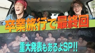 Snow Man 【Last Episode】 Johnny's Jr. Channel Graduation Trip - Sleeping Ban! & Important News