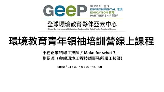 GEEP APRC 環境教育培訓營線上課程:不務正業的環工技師/Make for What
