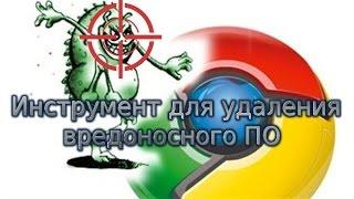 Быстрое удаление вредоносного ПО в Google Chrome(, 2015-02-19T16:36:11.000Z)