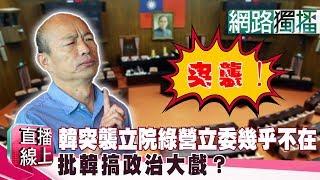 (網路獨播版)韓突襲立院拜會 綠營立委幾乎全不在 批韓搞政治大戲?《直播線上》20190618-2