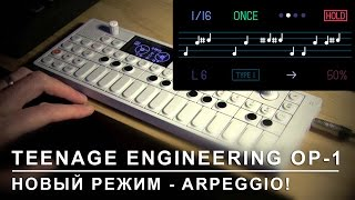 Teenage Engineering OP-1 - Урок 12: Arpeggio