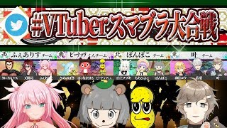 [LIVE] 【本放送】 #VTuberスマブラ大合戦 【大型コラボ スマブラSP】
