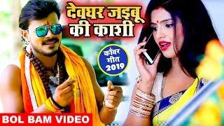 #प्रमोद प्रेमी यादव ने खुद कहा 2020 में देवघर में मेरा यही गाना बजेगा -देवघर जइबू की काशी#Hit Kanwar