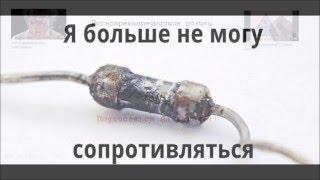 Уроки электроники 2. Резистор