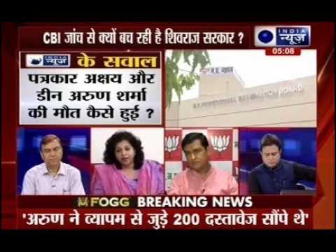 Beech Bahas: Congress wanted a CBI probe into the Vyapam scam