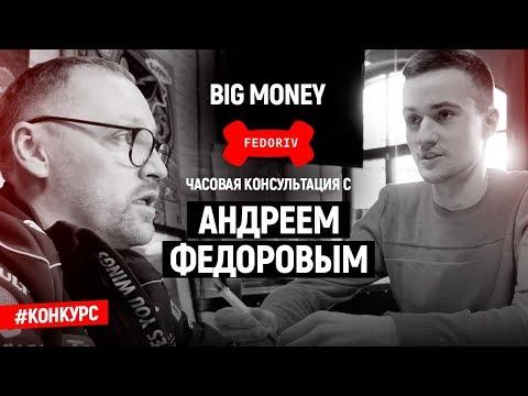 Победитель Андрея Федорива   Big Money. Конкурс #8