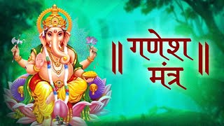 LIVE: श्री गणेश मंत्र | Shri Ganesh Mantra | Om Gan Ganapataye Namo Namah