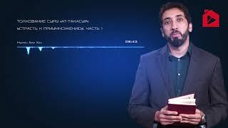Уроки из суры ат-Такясур (Приумножение). Часть 1 из 2 | Нуман Али Хан (rus sub)