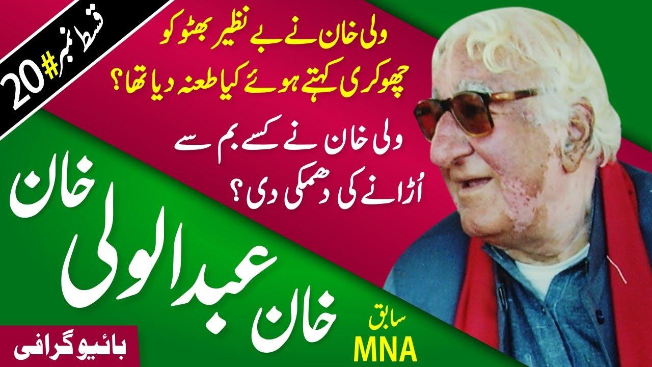 Khan Abdul Wali Khan (Biography) Opponent of Z A Bhutto | Ayub Khan | Bacha Khan | Benazir Bhutto