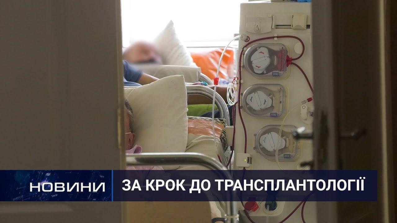 У Хмельницькій обласній лікарні готуються провести першу операцію з трансплантації нирки
