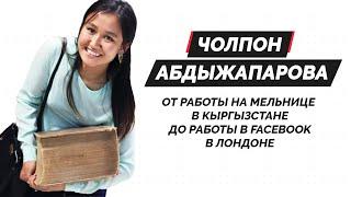 Чолпон Абдыжапарова - от работы на мельнице до работы в Facebook