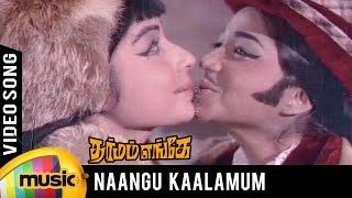 Naangu Kaalamum Unathaaga Video Song | Dharmam Enge Tamil Movie | Sivaji | Jayalalithaa | MSV