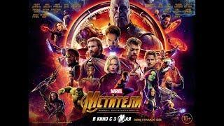 Где посмотреть Мстители 3: Война бесконечности? БЕСПЛАТНО!