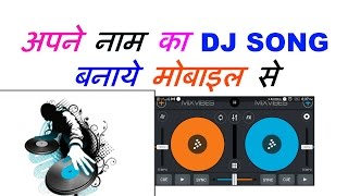 الجوال ج-أنا لم DJ أقول من Jehoiada /كيفية جعل اسم دي جي سونغ [ في الهندية ]