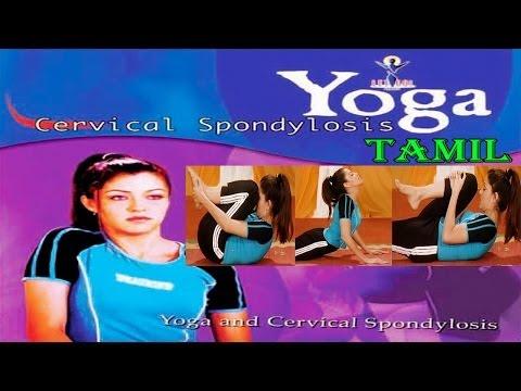 YOGA FOR CERVICAL SPONDYLOSIS - Your Yoga Gym - Tamil