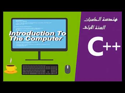 Computer Entry - First Lecture - Tishreen University