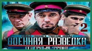 Военная разведка- Северный фронт 2 серия (2012) HD