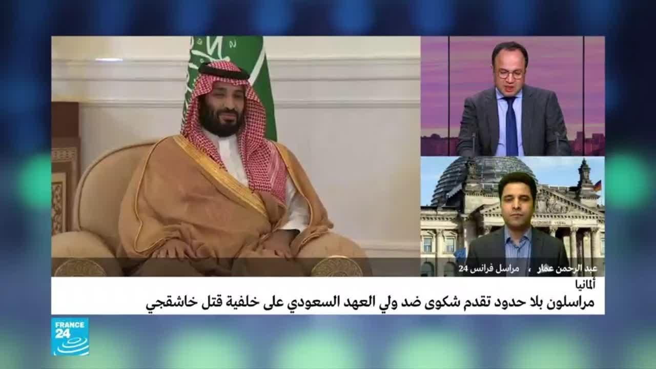 قضية خاشقجي: أعلى محكمة جنائية ألمانية تتسلم شكوى ضد ولي العهد السعودي  - نشر قبل 1 ساعة