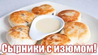 Сырники с творогом и изюмом на сковороде! Рецепт пышных сырников! Вкусный и сытный завтрак.