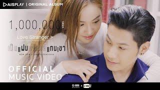 Download lagu เป็นเเฟนหรือเเค่เเทนเขา  - New - Jiew  -  Singto Prachaya [Music Video]