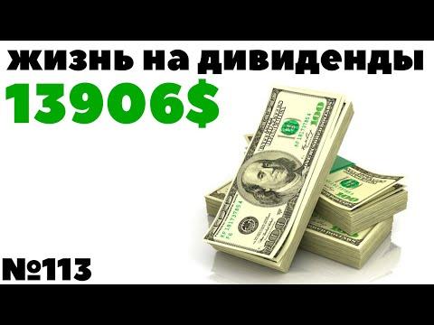 ✅ Жизнь на дивиденды №113: 512$ за май и 13906$ в год. Ежемесячные дивиденды по акциям