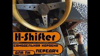 самодельная коробка передач 6+1 l H-Shifter for PC 1080P 60FPS