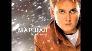 Александр Маршал - Я живу в раю (2005)