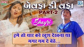 Jignesh Kaviraj, Prinal Oberoi Shayari हमे तो यार को खुश देखना था मगर गम दे बेठे