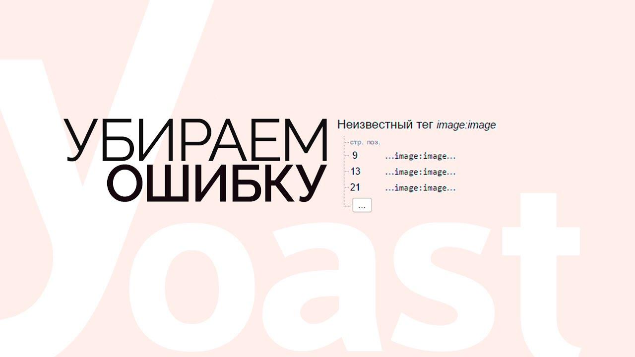 Настройка Yoast SEO 2020. Полная и правильная пошаговая инструкция • 8 • Финты WordPress