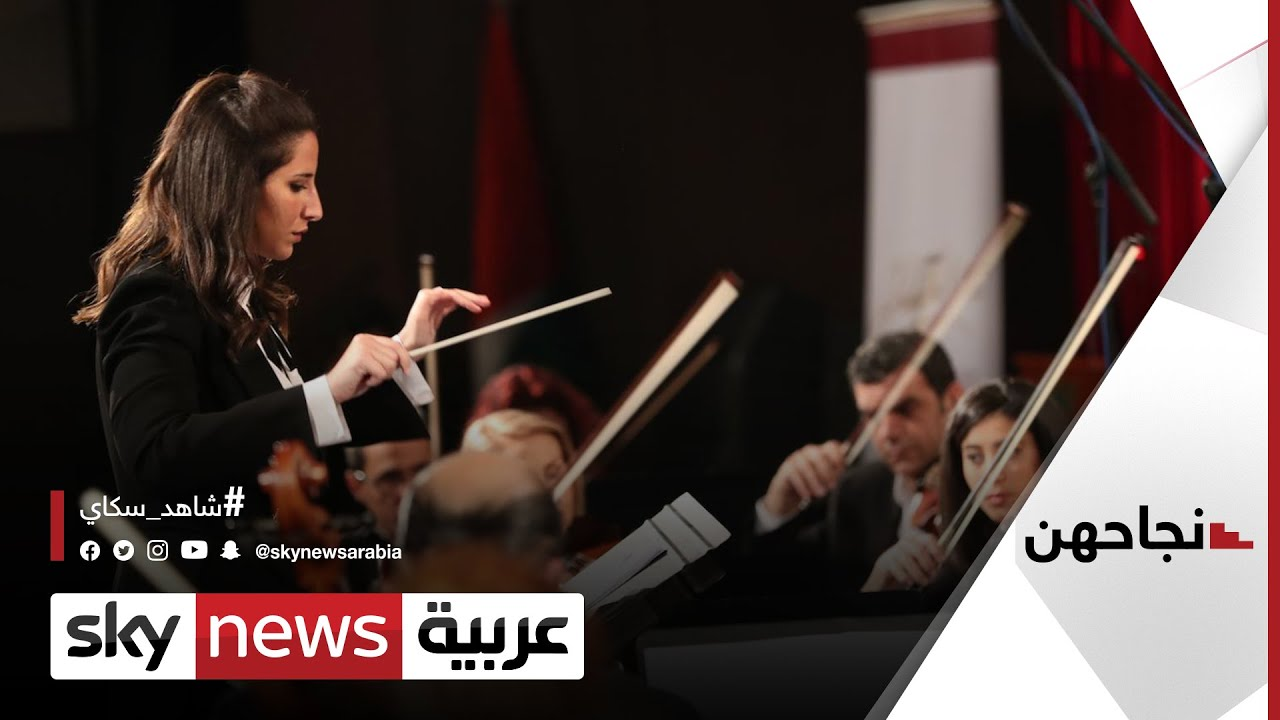 يارا النمر.. أردنية تقود أوركسترا بلدها | #نجاحهن