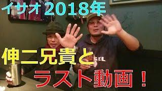 2018年ラストの動画を兄貴と一緒に振り返ります! イサオが札幌戻ってこ...