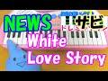 サビだけ【White Love Story】NEWS 1本指ピアノ 簡単ドレミ楽譜 超初心者向け